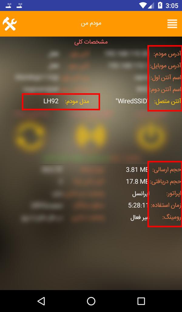 فهرست صفحه اول در مودم lh92 - تنظیمات مودم lh92 و lh96 | مودم من