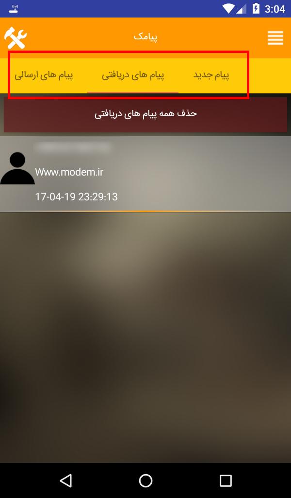پیامک در مودم lh92
