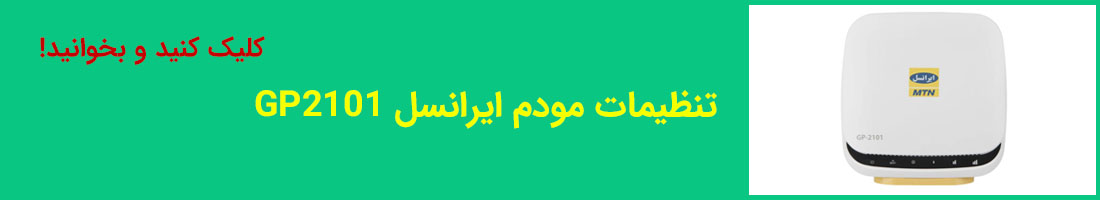 تنظیمات مودم ایرانسل gp-2101 | مودم من