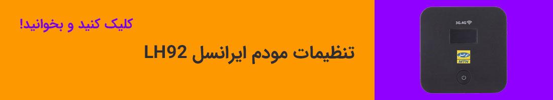 تنظیمات مودم ایرانسل LH92 | مودم من