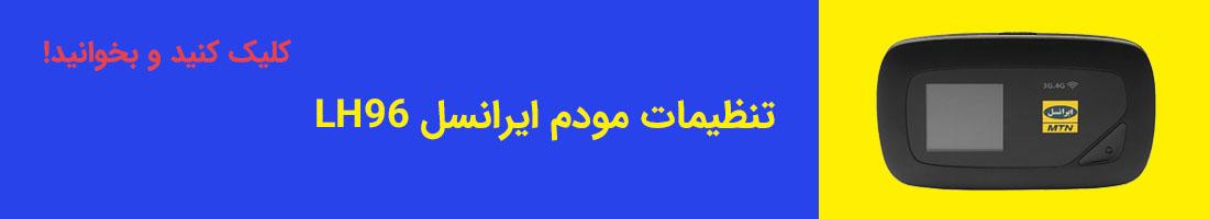 تنظیمات مودم ایرانسل LH96 | مودم من