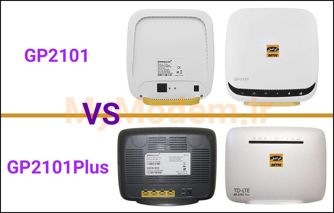 تفاوت مودم GP-2101 با مودم GP-2101 Plus ایرانسل | مودم من