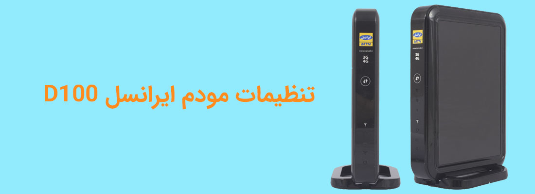 تنظیمات مودم ایرانسل d100 | مودم من