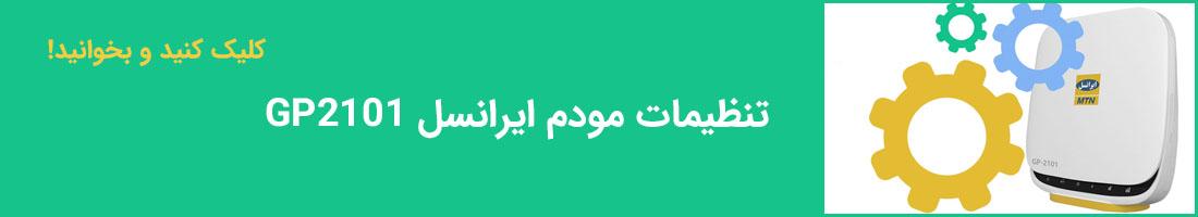 تنظیمات مودم ایرانسل gp2101 | مودم من