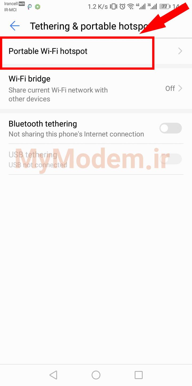 گزینه portable Wi-Fi hotspot یا همان نقطه اتصال Wi-Fi قابل حمل را انتخاب کنید. | هات اسپات در اندروید