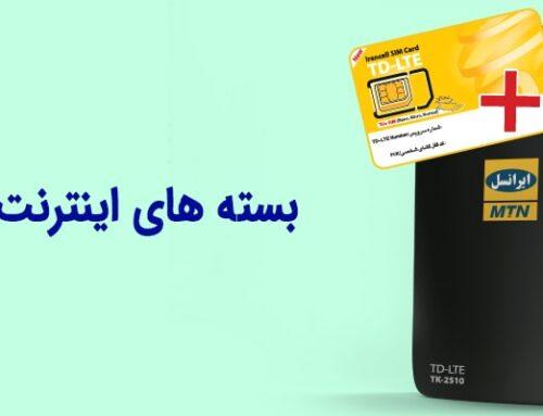 بسته های مودم ایرانسل:بسته های اینترنت td-lte و اینترنت همراه + تعرفه ها
