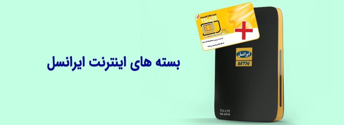 بسته های مودم ایرانسل | مودم من