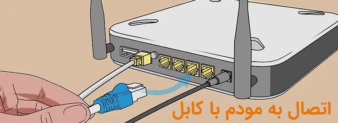 اتصال کامپیوتر به مودم با کابل و از طریق بی سیم | مودم من