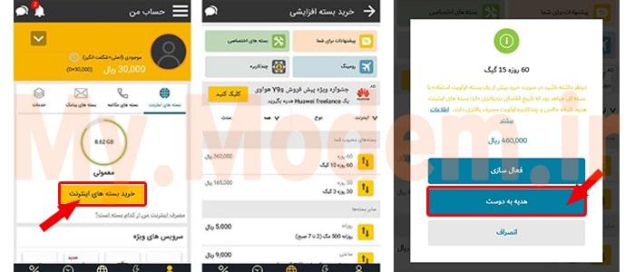 خرید اینترنت برای دیگران - بسته های مودم ایرانسل | مودم من