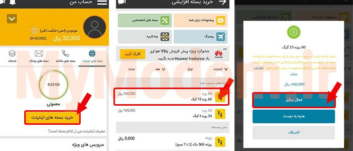 خرید پکیج های مودم ایرانسل | مودم من