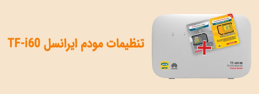 تنظیمات مودم ایرانسل TF-i60 | مودم من