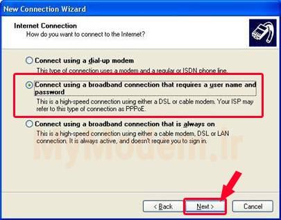تنظیمات اتصال به اینترنت | مودم من