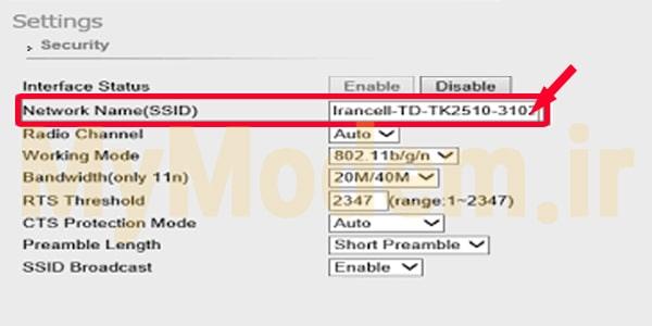 تغییر نام کاربری مودم ایرانسل E3533 | مودم من