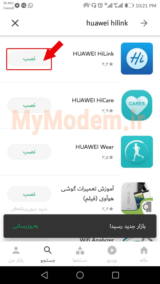 دانلود HUAWEI HiLink Mobile با بازرار | مودم من