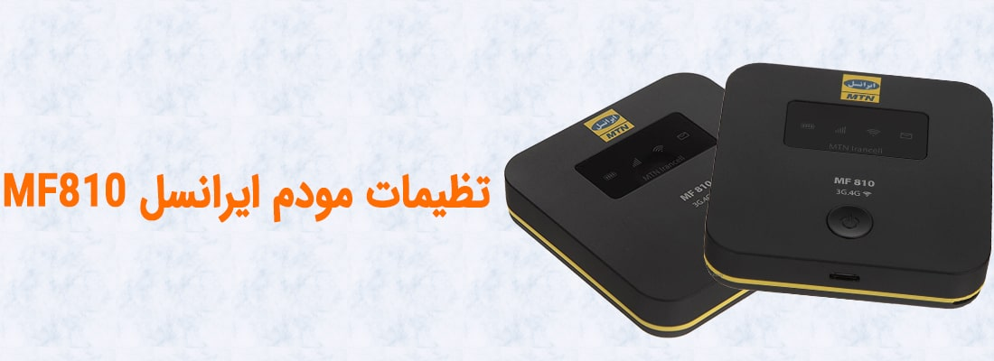 مودم ایرانسل MF810 | مودم من