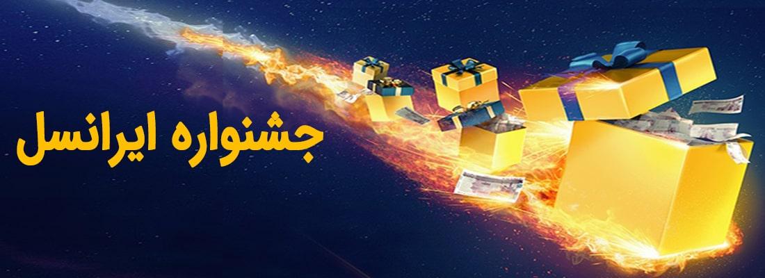 جشنواره ایرانسل | مودم من
