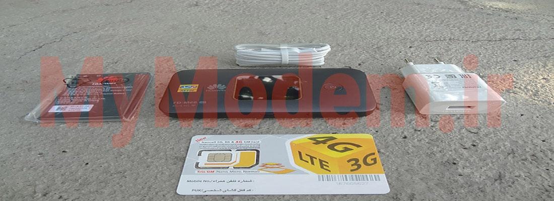 لوازم مورد نیاز کاربران مودم ایرانسل FD-M60 برای دسترسی به اینترنت | مودم من