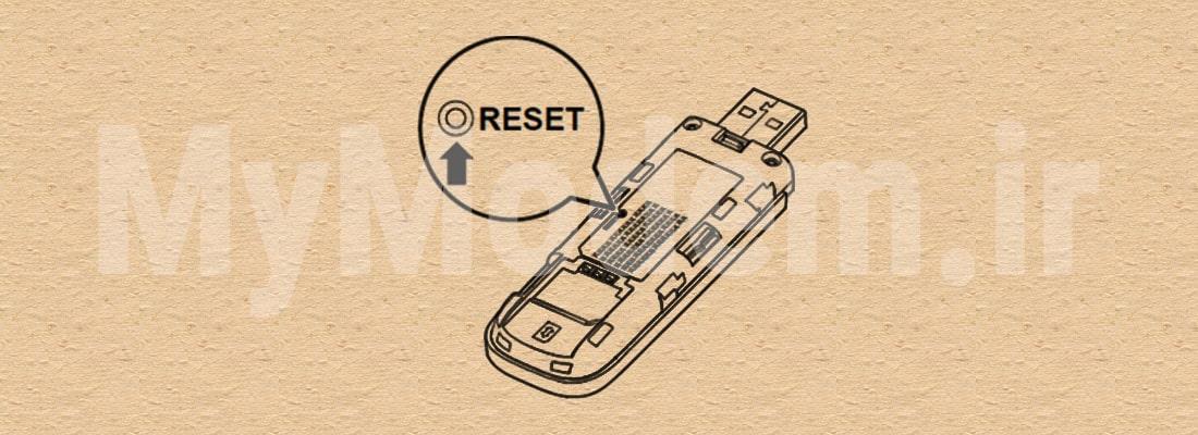 دکمه Reset مودم ایرانسل E8231 | مودم من