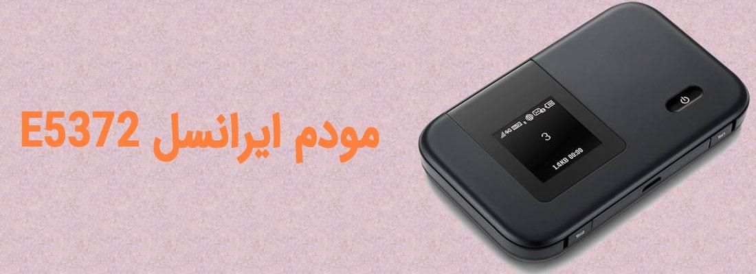 مودم ایرانسل E5372 | مودم من