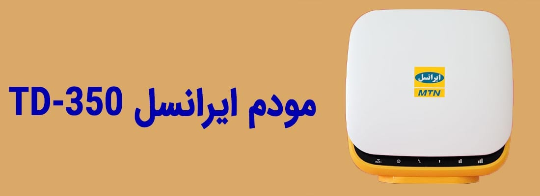 مودم ایرانسل DT-350 | مودم من