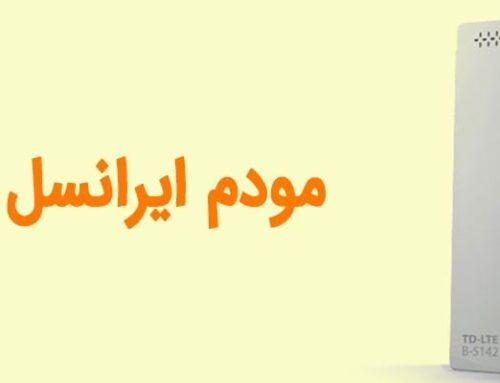 مشخصات و تنظیمات مودم ایرانسل B-5142 + روش خرید