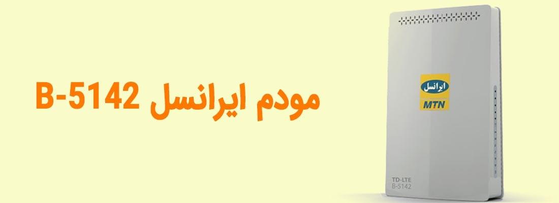 مودم ایرانسل B-5142 | مودم من