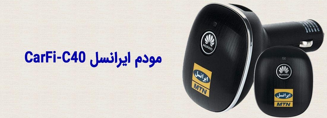 مودم ایرانسل CarFi-C40 | مودم من