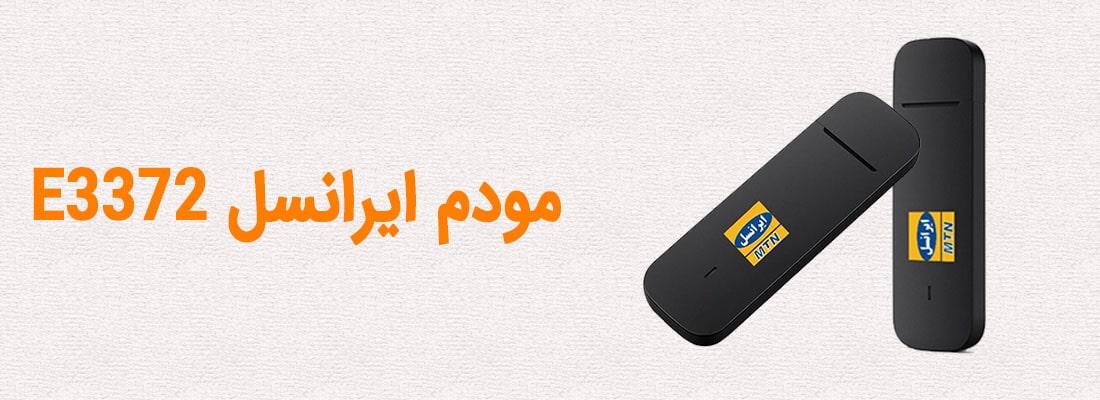 مودم ایرانسل E3372 | مودم من