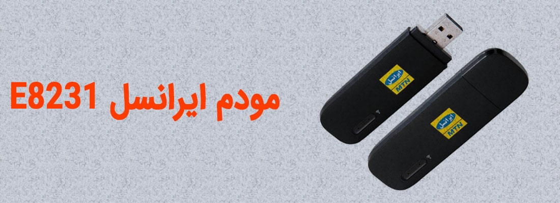 مودم ایرانسل E8231 | مودم من