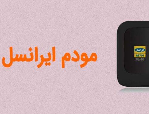 مشخصات و تنظیمات مودم ایرانسل MF910 + روش خرید