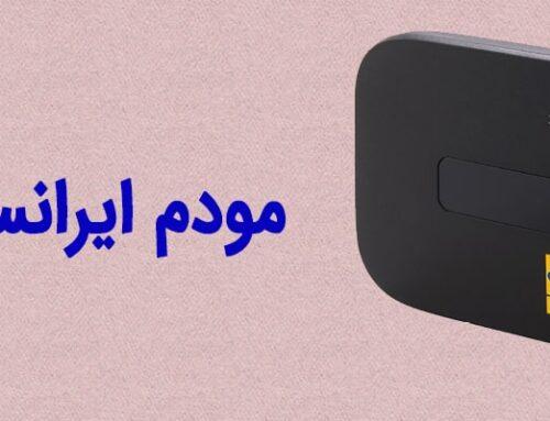 مشخصات و تنظیمات مودم ایرانسل E5373 + روش خرید