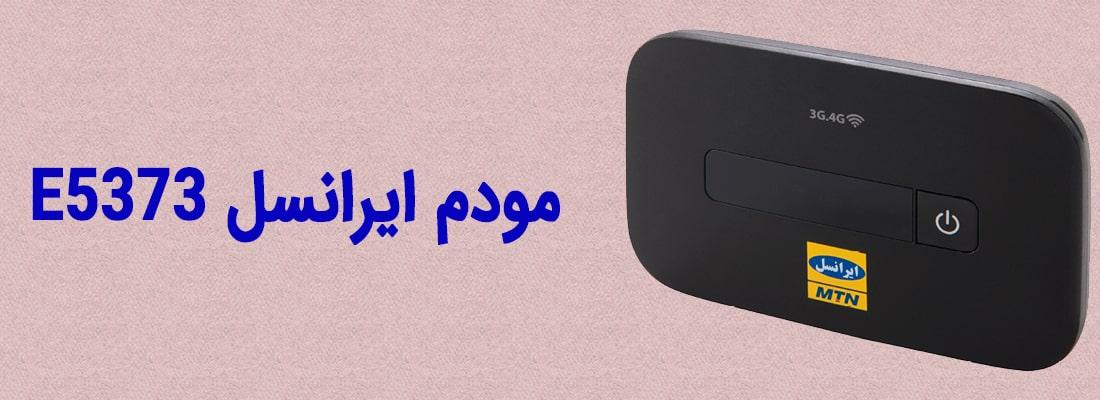 مودم ایرانسل E5373 | مودم من