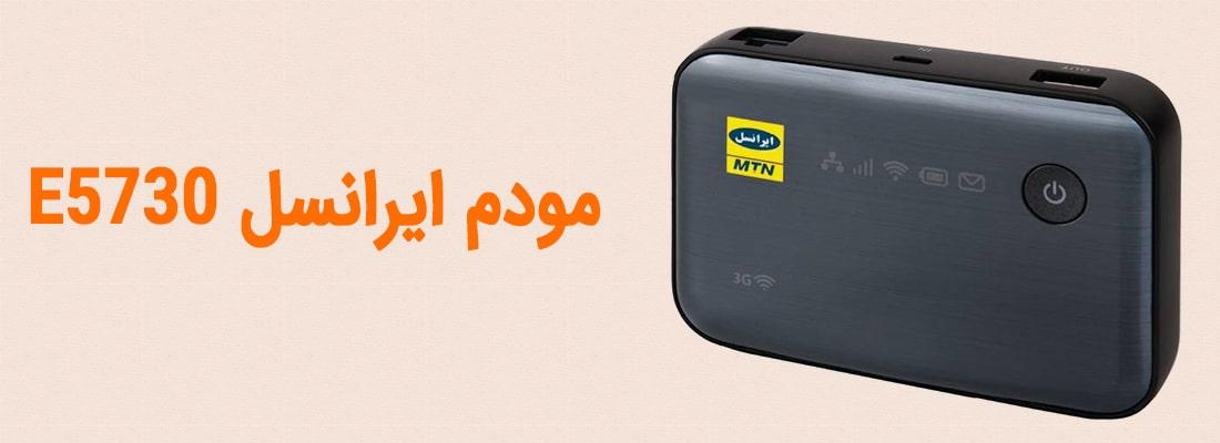 مودم ایرانسل E5730| مودم من
