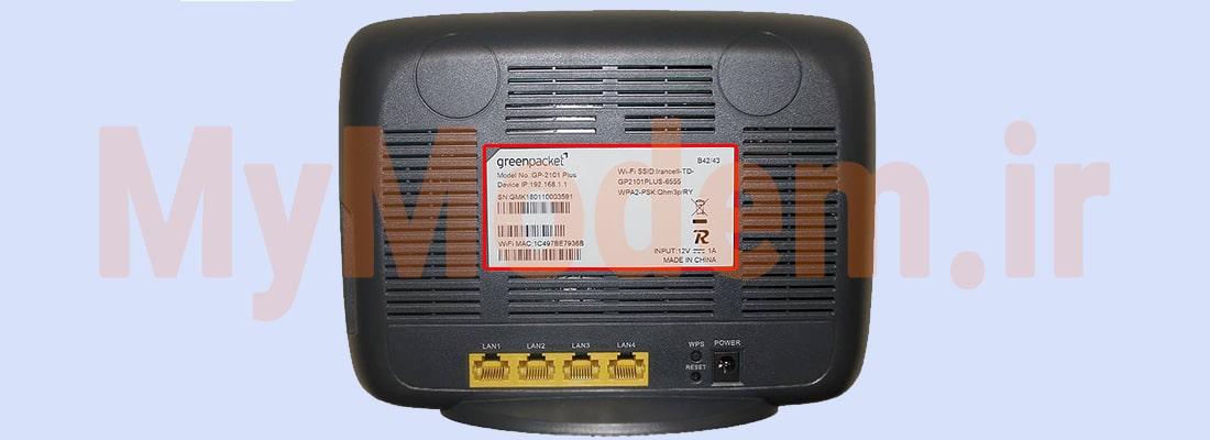 شناسه SSID مودم ایرانسل GP-2101 Plus | مودم من
