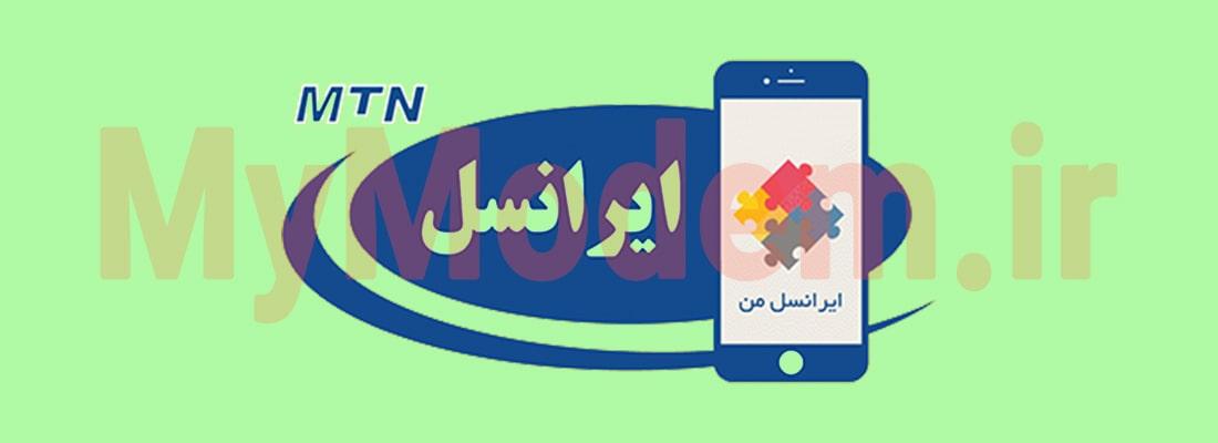 تعریف ایرانسل من | مودم من