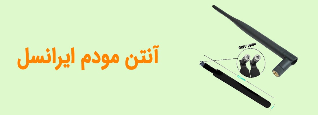 آنتن مودم ایرانسل | مودم من