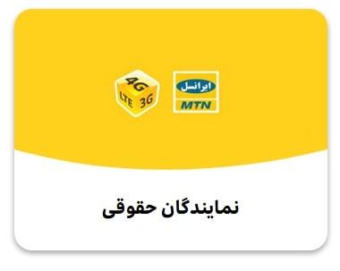 مراکز حقوقی ایرانسل | مودم من