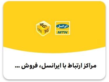 مراکز ارتباط با ایرانسل، فروش و خدمات توزیع کنندگان | مودم من