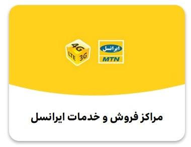 مراکز فروش و خدمات ایرانسل | مودم من