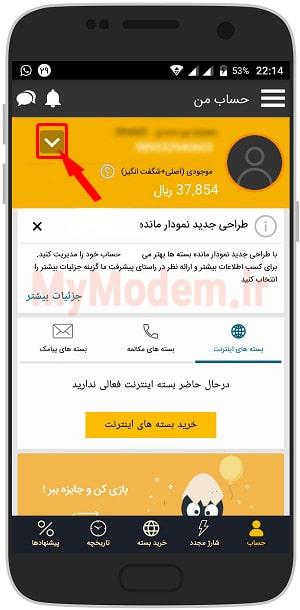 مرحله 3 حذف حساب ایرانسل من | مودم من