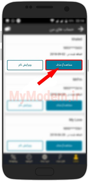 مرحله 5 حذف حساب ایرانسل من | مودم من