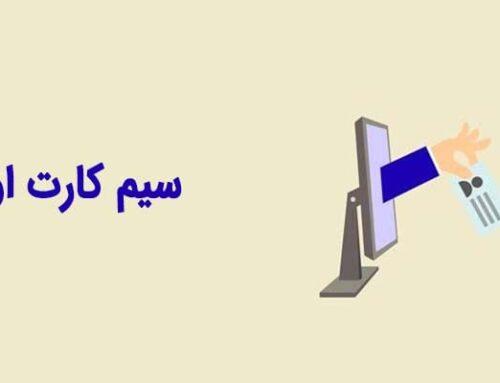 سیم کارت اولی ایرانسل : نحوه دریافت سیم کارت های رایگان ایرانسل