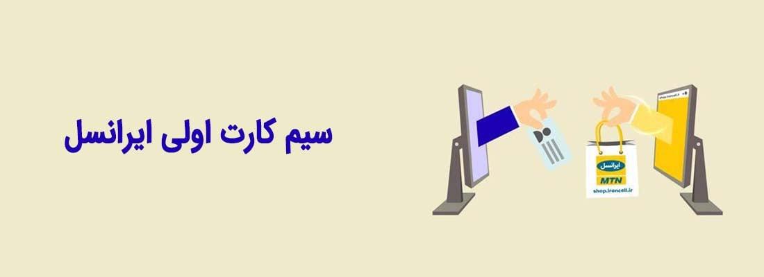 سیم کارت اولی ایرانسل| مودم من