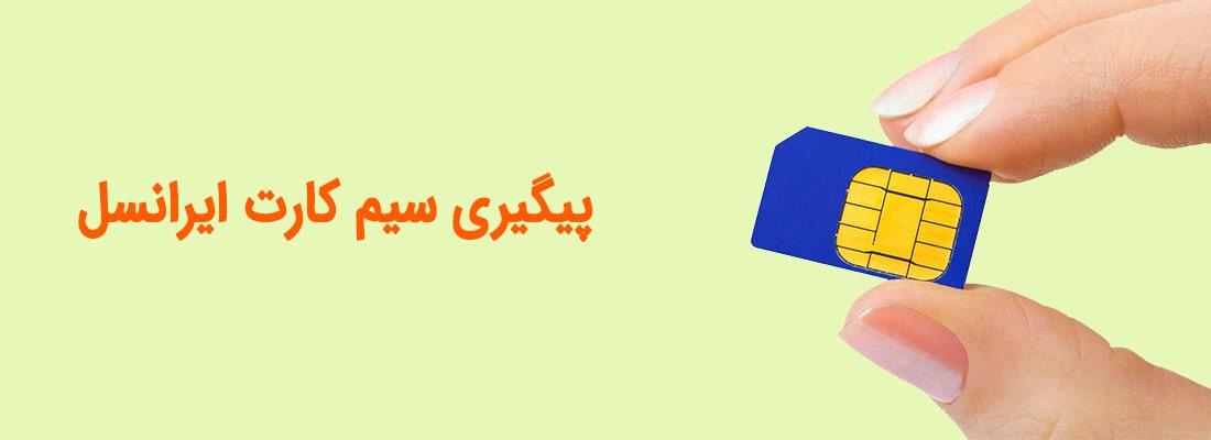 پیگیری سیم کارت ایرانسل| مودم من